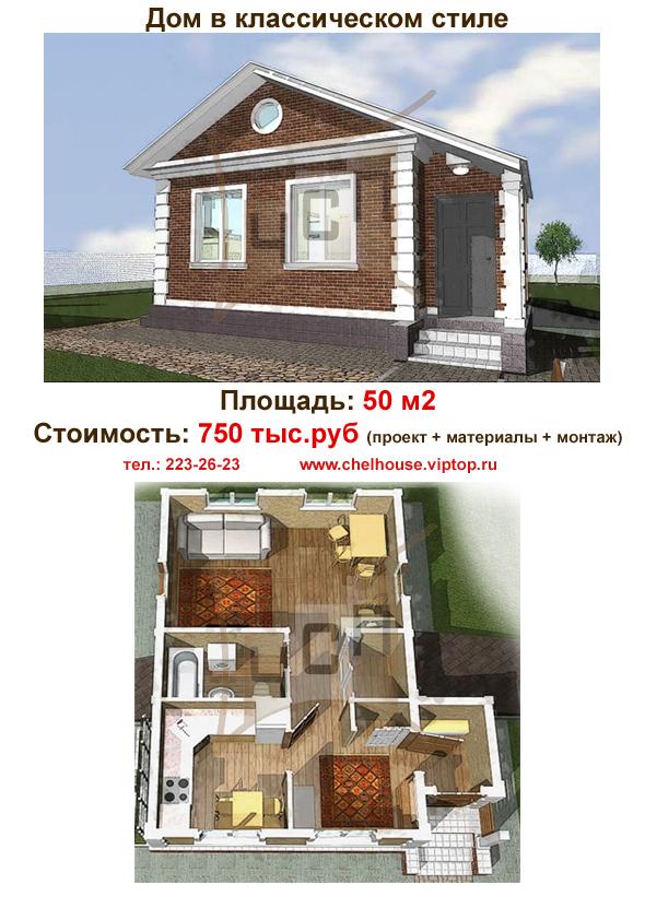Проекты строим дом из пеноблоков своими руками 133